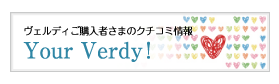 yourverdy2.png